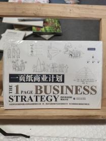 一页纸商业计划