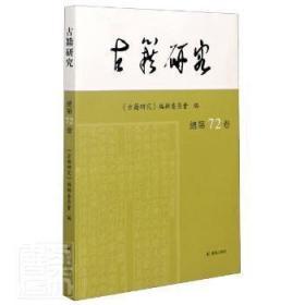 古籍研究  ( 第72卷 )