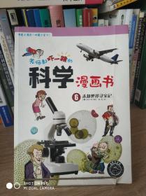 老师都吓一跳的科学漫画书:未知世界寻宝记