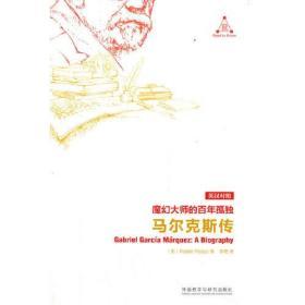 【全新正版】魔幻大师的百年孤独:马尔克斯传9787521323726外语教学与研究出版社