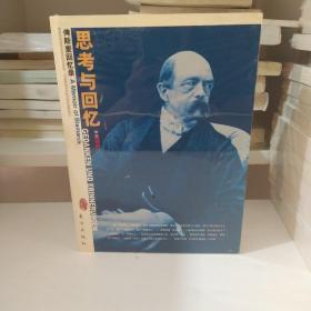 思考与回忆:俾斯麦回忆录