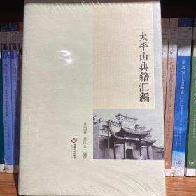 太平山典籍汇编