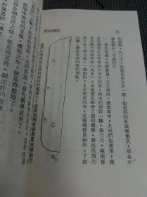中国的玉器 那志良