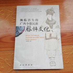 濒临消失的广西少数民族服饰文化