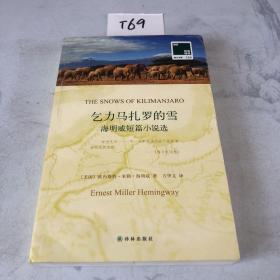 双语译林 壹力文库:乞力马扎罗的雪-海明威短篇小说选