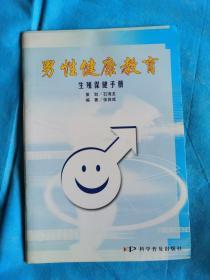 男性健康教育:生殖保健手册