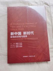 新中国新时代:影视的历程与图景