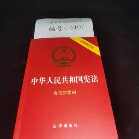 中华人民共和国宪法(2018最新修正版 ,烫金封面,红皮压纹,含宣誓誓词)