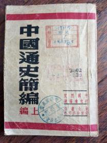 中国通史简编【上】1949年4月翻版,没有版权页少2页,馆磁