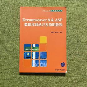 计算机应用能力培养丛书:Dreamweaver8 & ASP数据库网站开发简明教程