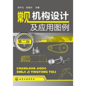常见机构设计及应用图例(二版) 孙开元 编 化学工业出版社9787122166173正版全新图书籍Book