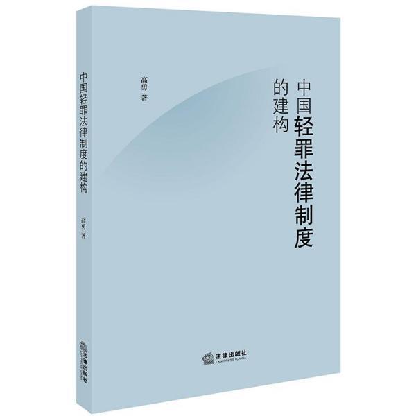 中国轻罪法律制度的建构