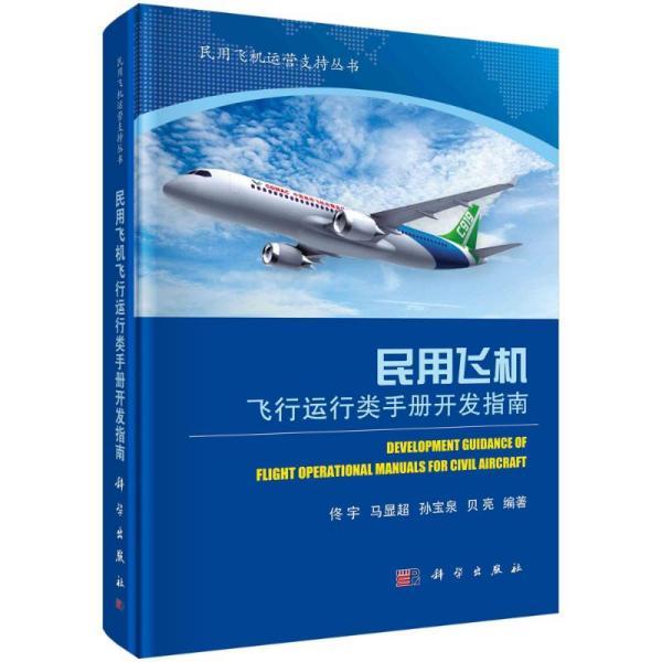 民用飞机飞行运行类手册开发指南