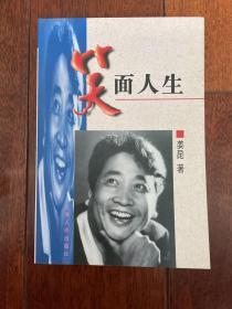 笑面人生 姜昆签名本 一版一印sbg1 下2
