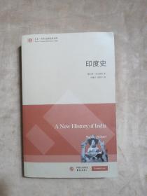 东方·剑桥世界历史文库:印度史