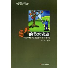 国外节水农业/国外农业丛书