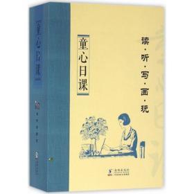 童心日课(5册)