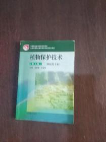 植物保护技术(种植类专业,第三版)