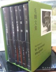 【包邮】毛姆文集(套装共5册)