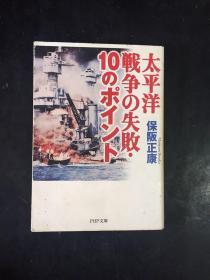 太平洋戦争の失败・10のポイント (PHP文库,日文原版)