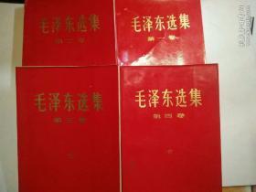 毛泽东选集第1-4卷 红皮版(无写划)(1966年7月改横排本 1968年11月湖北5印 )请看图第一卷封面裂开