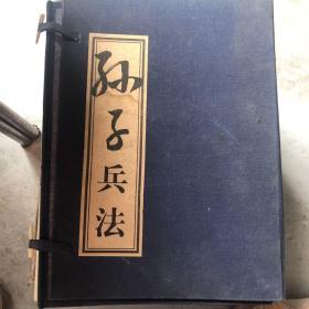 孙子兵法(线装全12册)
