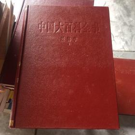 中国大百科全书 : 经济学 . Ⅰ