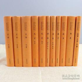 【包邮】四书五经 全11册 全本全注全译丛书