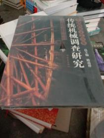 传统机械调查研究:中国传统工艺全集(精装)