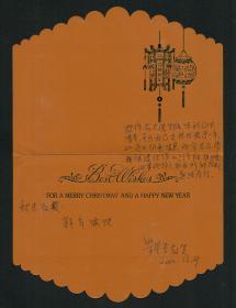 『罕见』中央研究院院士 梁其姿新年贺卡,手写70余字,带实寄封,2000年,梁其姿手迹罕见