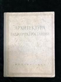 伏爾加河流域水電站建筑學 1954 俄文 山東革命烈士楊鳴皋簽名