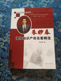 朱妙春律师知识产权名案精选