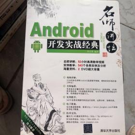 名师讲坛:Android开发实战经典 有盘
