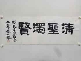 保真书画,当代隶书名家,张又栋书法一幅,尺寸35×95cm,软片。