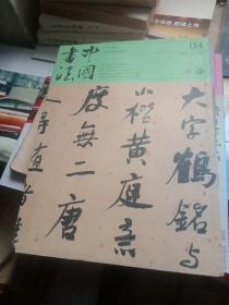 中国书法2018年04