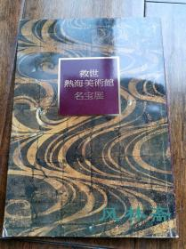 救世热海美术馆展 日本国宝 尾形光琳红白梅图屏风等