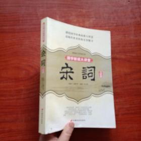 国学新读大讲堂:宋词三百首全书(最新修订双色图文版)
