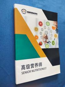 高级营养师    新晨国际教育