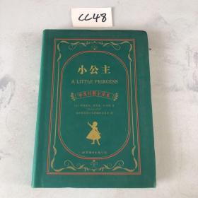 世界名著典藏系列:小公主(中英对照全译本)