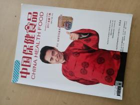 中国保健食品 2011年第7期