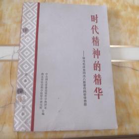 时代精神的精华一学习毛泽东同志八篇著作的哲学思想