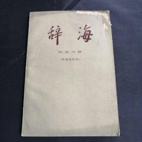 辞海 历史分册(中国近代史)
