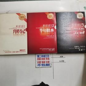 杜拉拉系列套装1.2.3册