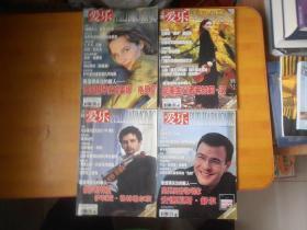 三联爱乐 2004年第1、2、3、4、5、6期 【1、2改刊号 附赠品一个 看图】