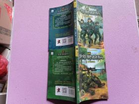 少年特战队17:蟒蛇谷之战   18:科技城之战