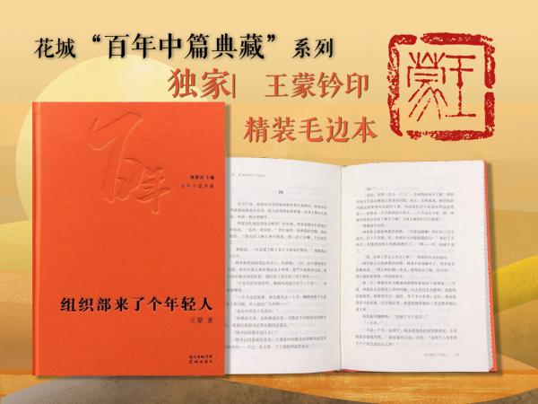 独家| 王蒙钤印《组织部来了个年轻人》精装毛边本  包邮(不含新疆、西藏)