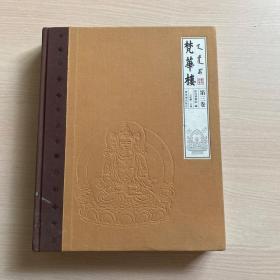 梵华楼(第3卷)馆藏,内品佳