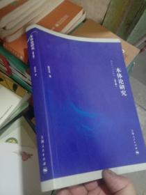 本体论研究 第三版 俞宣孟
