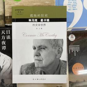 孤独的狂欢 科马克·麦卡锡的文学世界(一版一印)