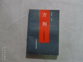 中医自修读本 方剂